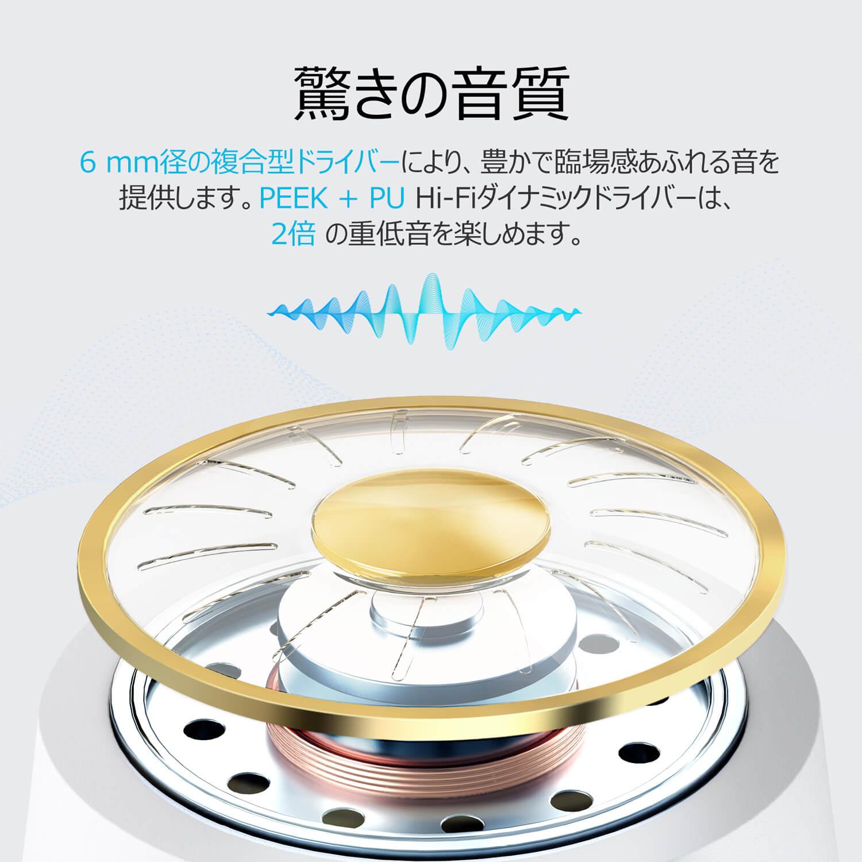 EarFun Air - ホワイト